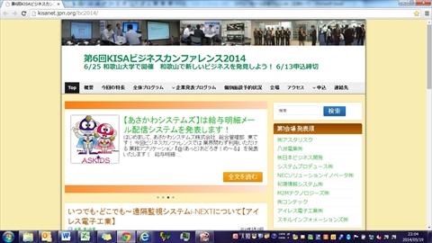 kisa-bc2014-homepage_r