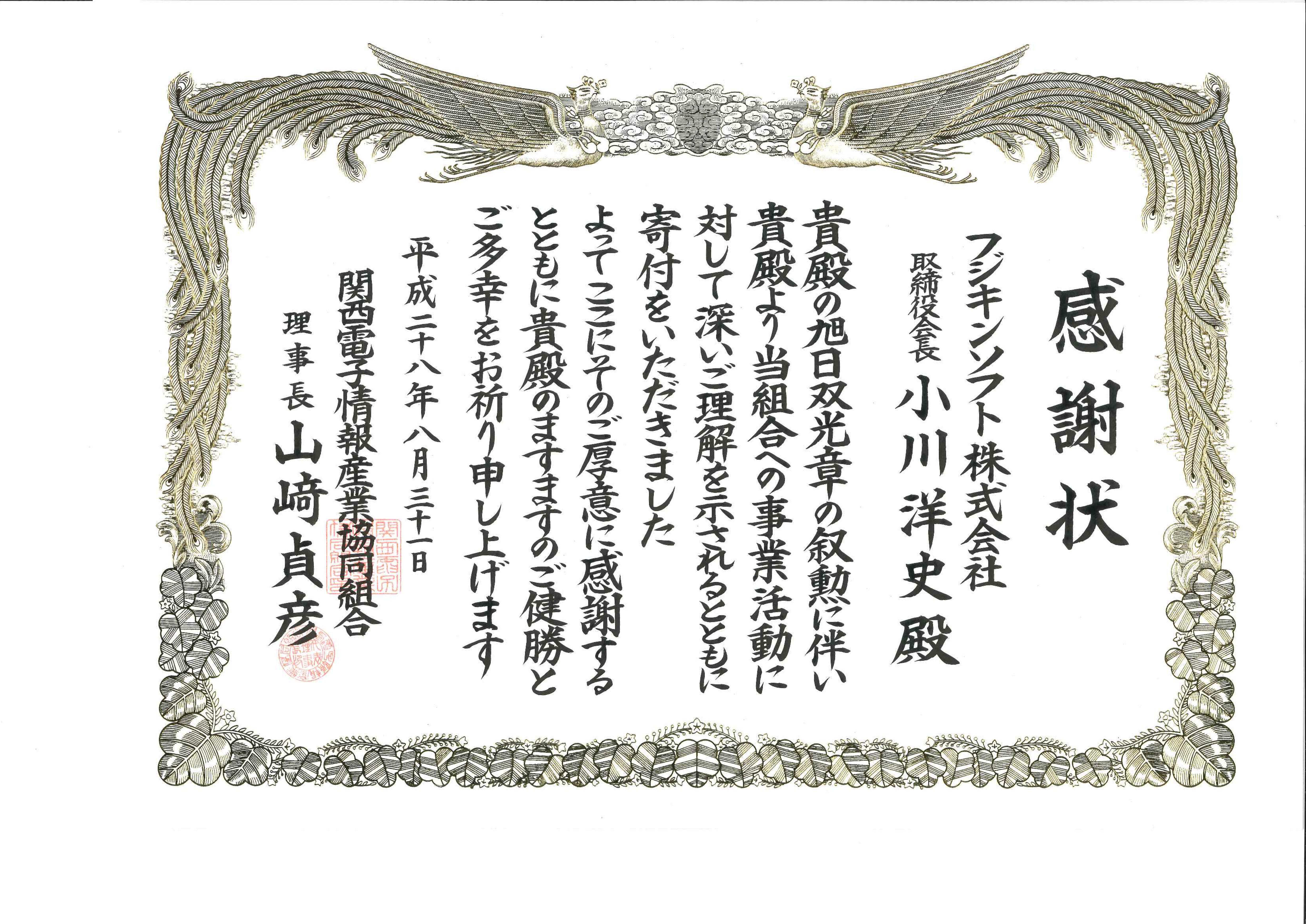 フジキンソフト小川会長感謝状