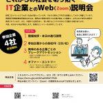 keis_近畿コンピュータ電子専門学校_page-0001
