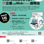 KEIS_大阪情報コンピューター専門学校_page-0001